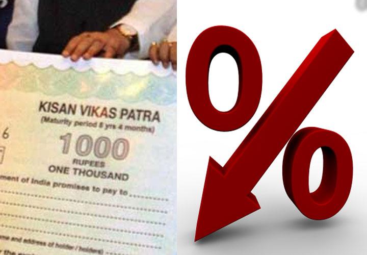Kisan Vikas Patra: Interest has been reduced