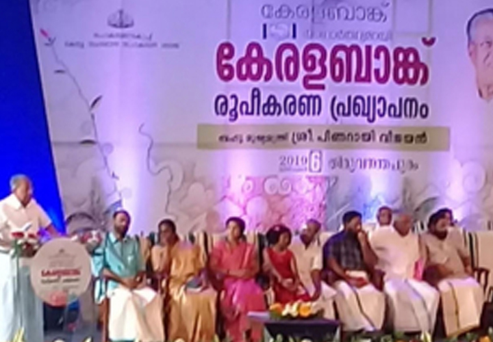 kerala bank announced by chief minister